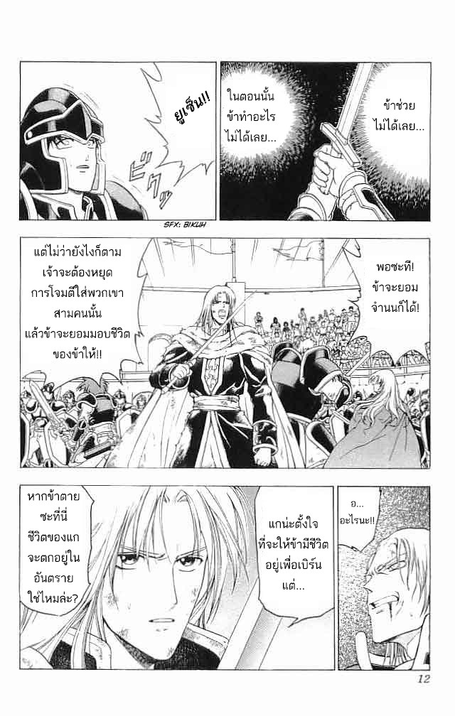 Fire Emblem ตอนที่ 5 TH แปลไทย