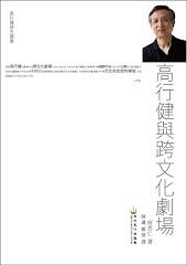 BOOK 高行健與跨文化劇場