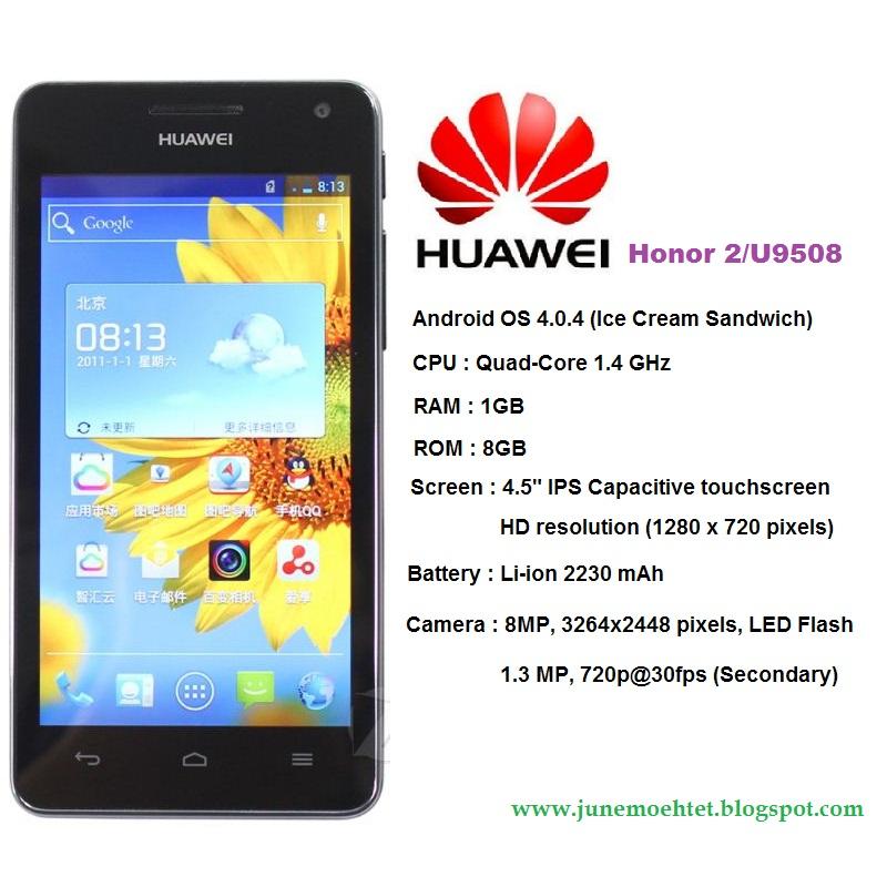 Huawei honor 2 u9508 скачать прошивку