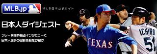 MLB日本人ダイジェスト