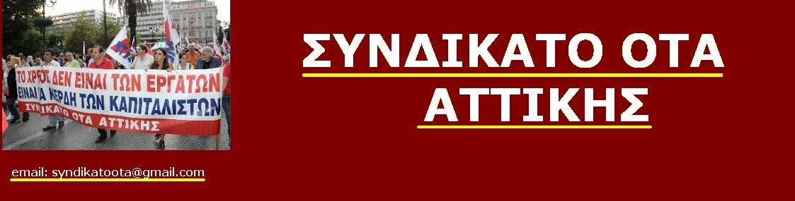 ΣΥΝΔΙΚΑΤΟ  ΟΤΑ  ΑΤΤΙΚΗΣ