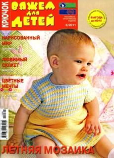 Вяжем для детей № 6 2011 Крючок
