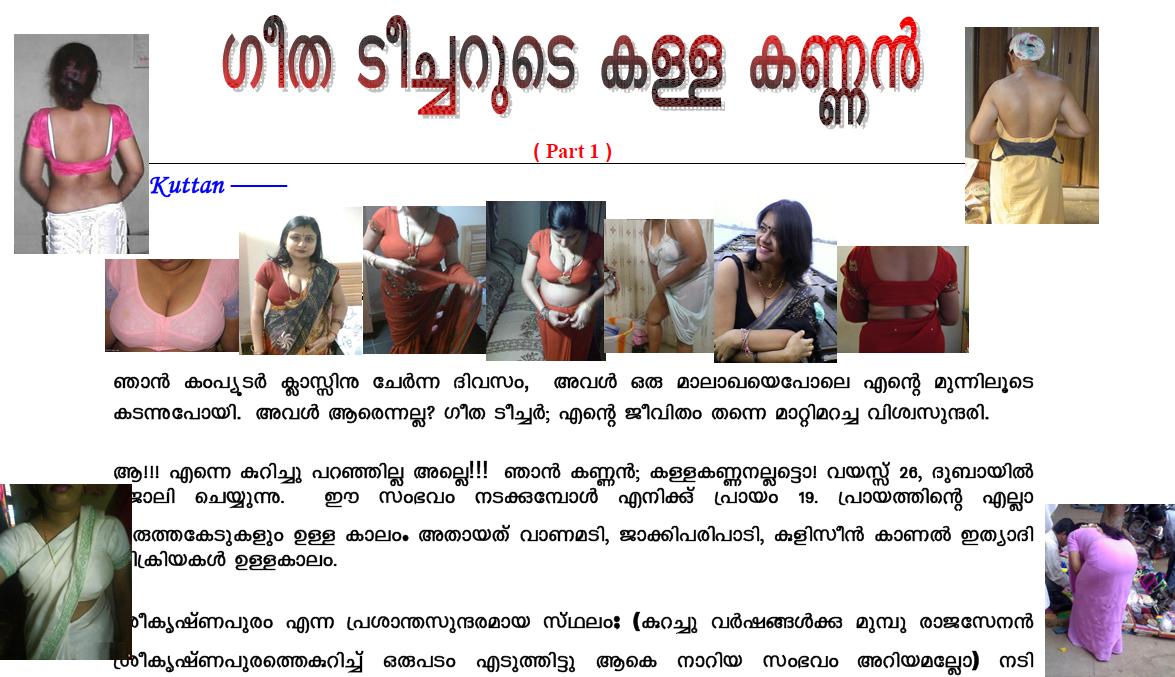 Malayalam Kambi Katha