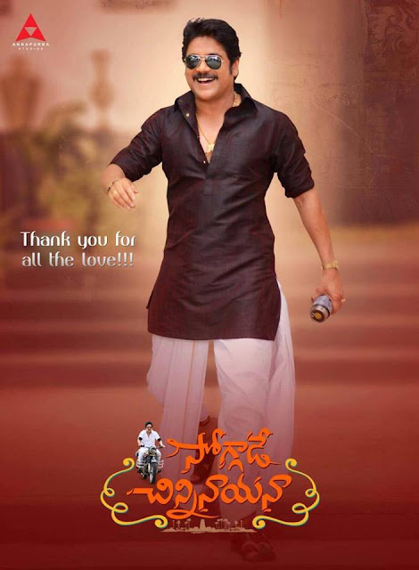 Soggade Chinni Nayana First look poster,Happy Birthday to King Nagarjuna ,Happy Birthday to King ,Telugucinemas.in