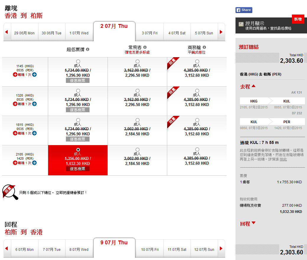 airasia香港往來: 柏斯 HK$2,304起