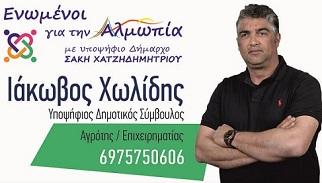ΧΩΛΙΔΗΣ ΙΑΚΩΒΟΣ