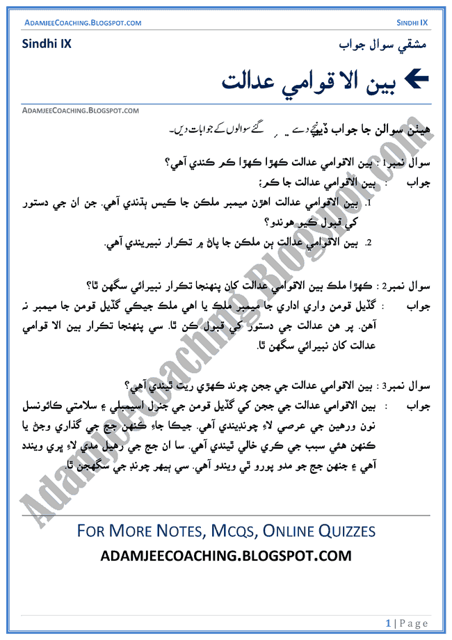 benal-aqwami-adalat-question-answers-sindhi-notes-for-class-9th