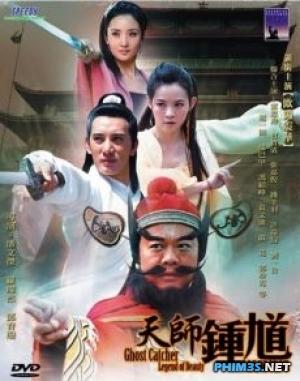 Thiên Sứ Chung Quỳ - Legend Of Beauty