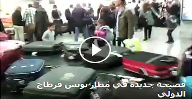 فيديو: في مطارات تونس: ردوا بالكم على فاليجاتكم: من أنذر فقد أعذر