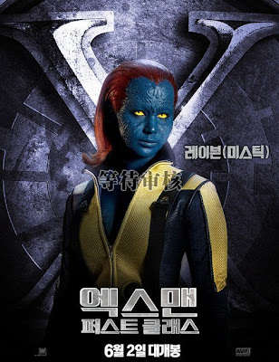 X-Men: First Class - Jennifer Lawrence as Mystique