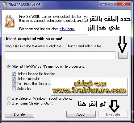 بالشرح: أفضل 4 برامج لحذف الملفات المستعصية التي لا يمكن حذفها Unlocker Files