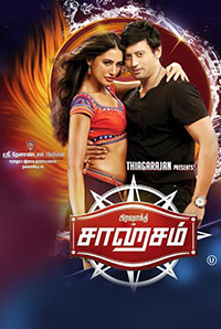 Announcement: Watch Saagasam (2016) DVDScr Tamil Full Movie Watch Online Free Download