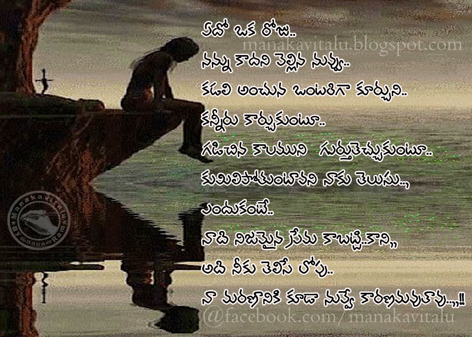 love failure Telugu quotes images by manakavitalu