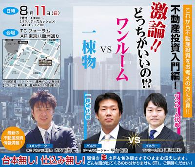 「不動産投資入門編!ワンルームVS一棟物、どっちがいいの?!」