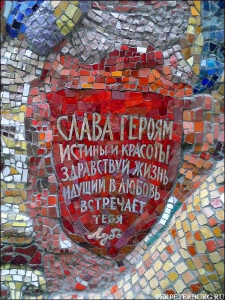 Неформальная достопримечательность Петербурга - Мозаичный Дворик