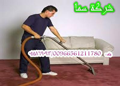 تنظيف موكيت بالمدينة المنورة