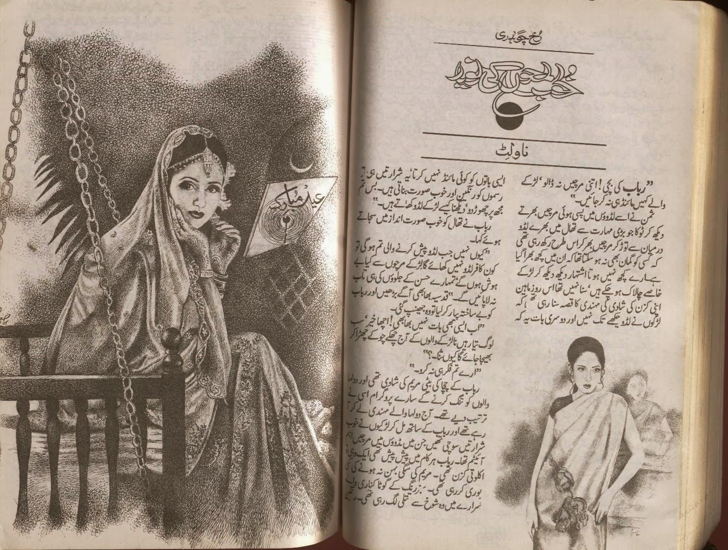 Khawab lamhon ki naveed by Rukh Chaudhary Online Reading.