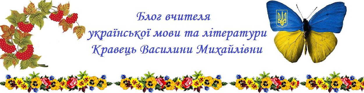 Блог вчителя української мови та літератури