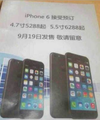 apple_iphone_6_price_in_india_leaked