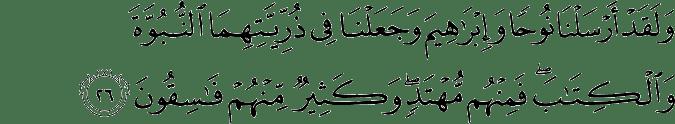 Surat Al Hadid Ayat 26