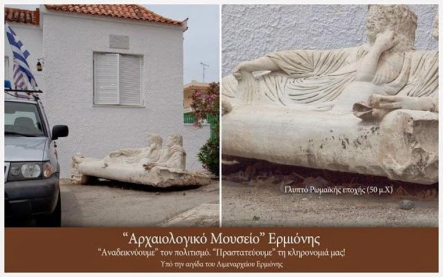 Αρχαιολογικό Μουσείο Ερμιόνης