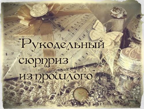 """Обменная игра """"Рукодельный сюрприз из прошлого"""""""