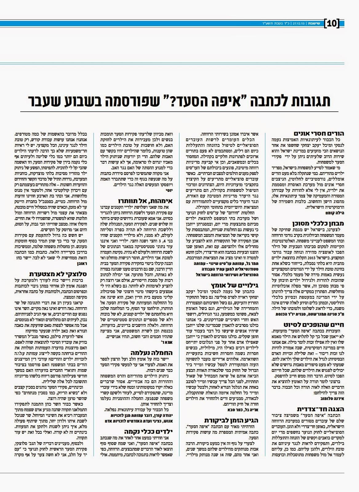 """הציבור מוקיע פשעי משרד הרווחה - תגובות לכתבה """"איפה הסעד"""" - ישראל היום דצמבר 2014"""