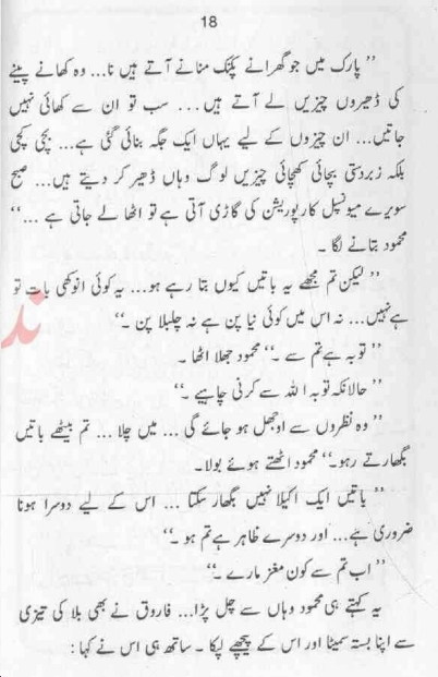 Shutarmurg ka aghwa by Ishtiaq Ahmad