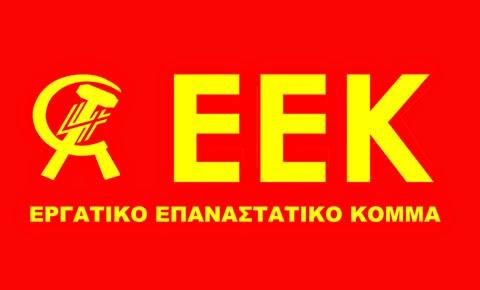 ΕΕΚ  //  Βίντεο