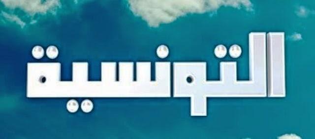تردد قناة تونس الفضائية