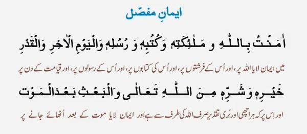 urdu islamic education iman e mufassal in urdu translation
