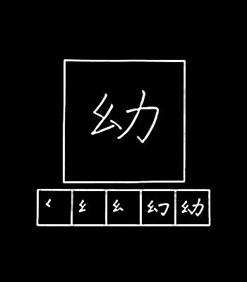kanji anak-anak