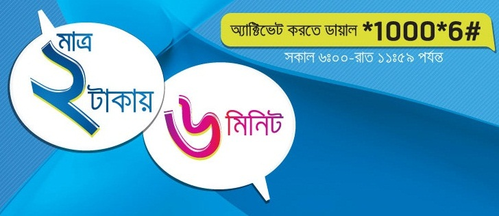 Grameenphone+2tk+6+minutes+offer, gp+minutes+offer, gp+bundle+offer