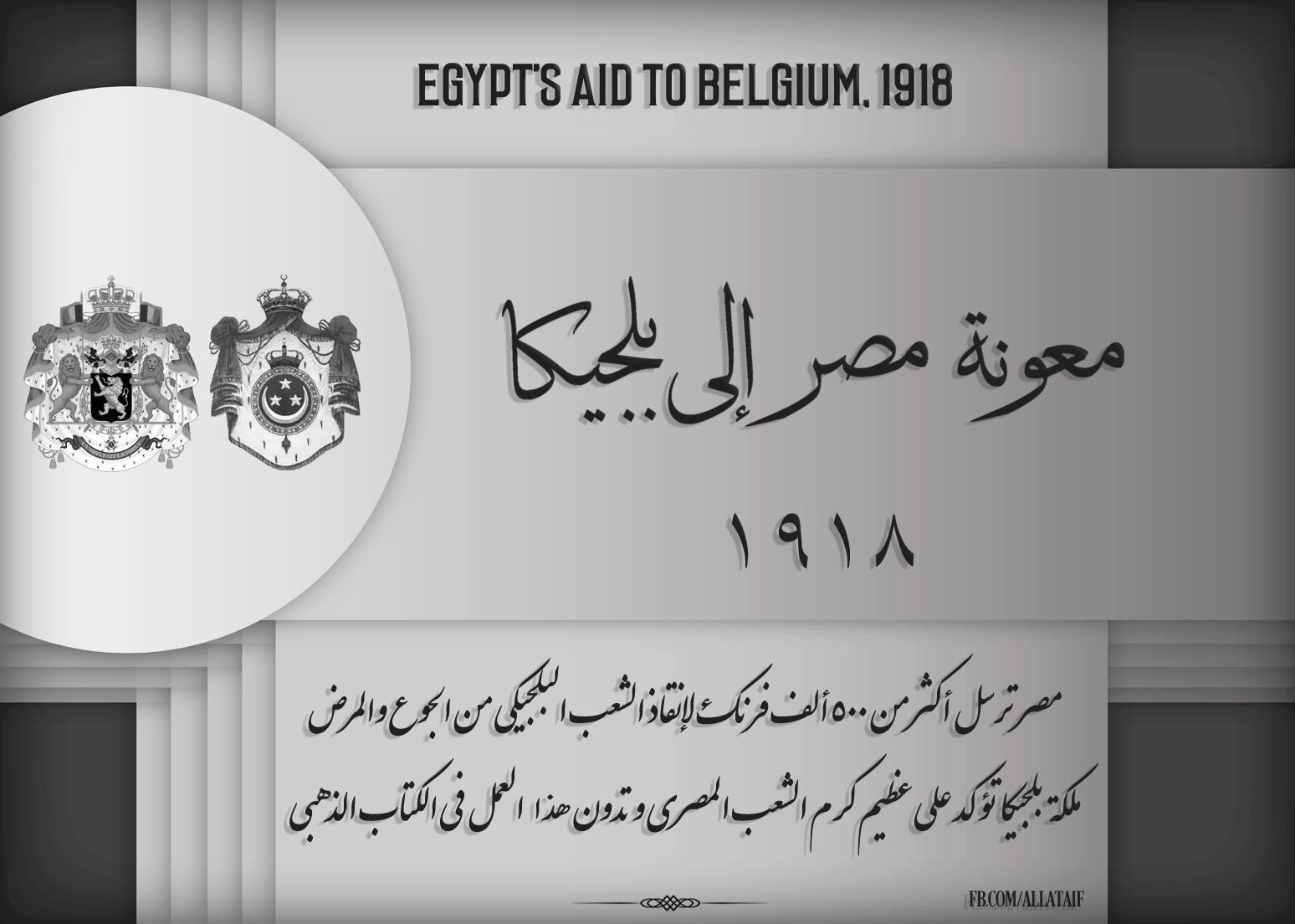 سلسلة اللطائف المصورة - صفحة 2 Egypt%27s-Aid-To-Belgium%2C-1918