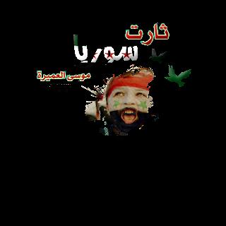 كلمات ثارت سوريا