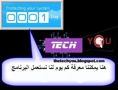 Free Internet Security الفايروسات,بوابة 2013 12-1.jpg