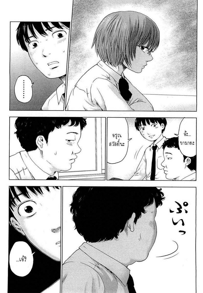 อ่านการ์ตูน Aku no Hana 05 ภาพที่ 13
