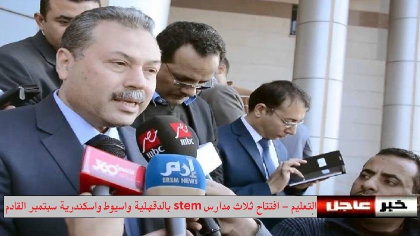 وزير التعليم - افتتاح ثلاث مدارس stem بالدقهلية واسيوط واسكندرية سبتمبر القادم