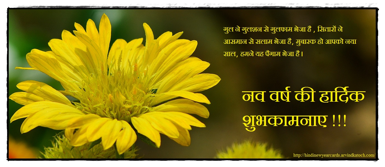 hindi happy new year card