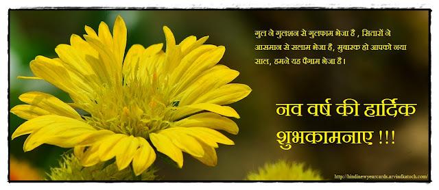 Hindi, Happy New Year, Card, गुल, गुलशन, गुलफाम, सितारों, सलाम,नव वर्ष, हार्दिक शुभकामनाए