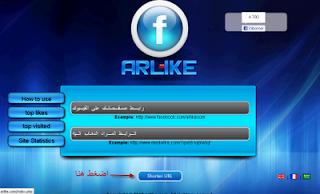 أضف اكثر من 5000 معجب لصفحتك على الفيسبوك 26-07-2012+09-19-35
