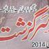 Sarguzashat Digest February 2014
