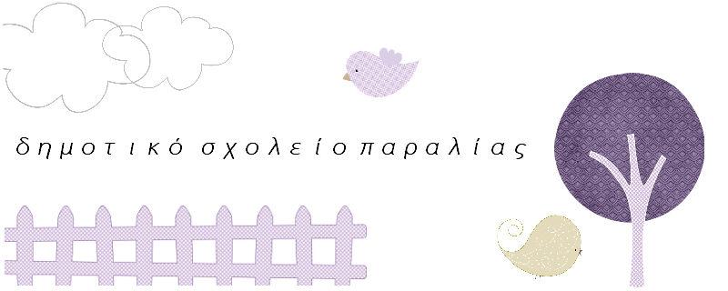 Δημοτικό Σχολείο Παραλίας - Primary School of Paralia Katerinis