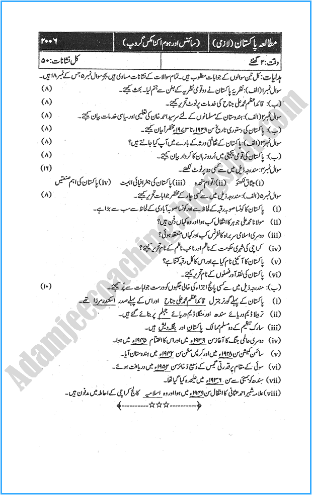 xii-pakistan-studies-urdu-past-year-paper-2006