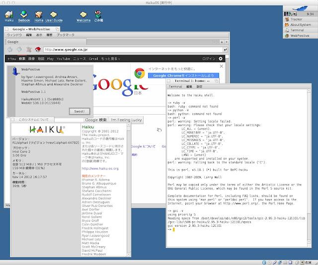 Hiku OS alpha4