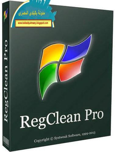 حمل احدث اصدار من برنامج اصلاح الويندوز وتسريع الجهاز والبرامج SysTweak Regclean Pro 6.21.65.85 بحجم 4.28 ميجا بايت