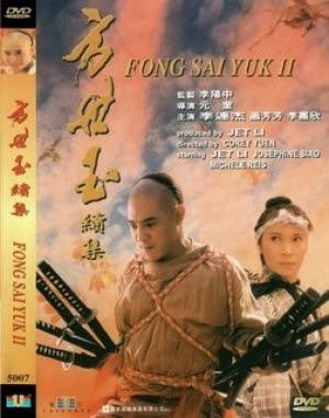 Phương Thế Ngọc 1993
