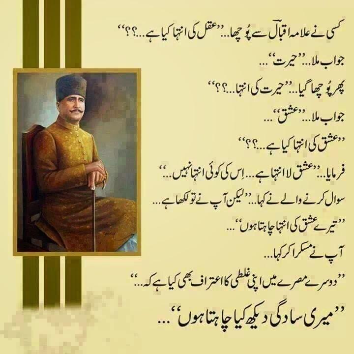 special poetry 4 u allama iqbal poetry