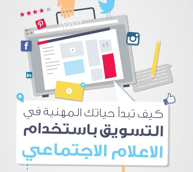 كتاب إلكتروني عربي جديد لتعلم التسويق الإلكتروني مجانا