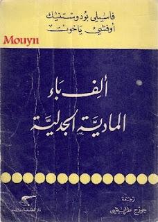 حمل كتاب ألف باء المادية الجدلية - فاسيلي بودوستنيك و أوفشي ياخوت